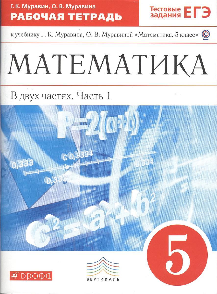 Математика. 5 класс. Рабочая тетрадь к учебнику Г.К. Муравина, О.В. Муравиной. Часть 1