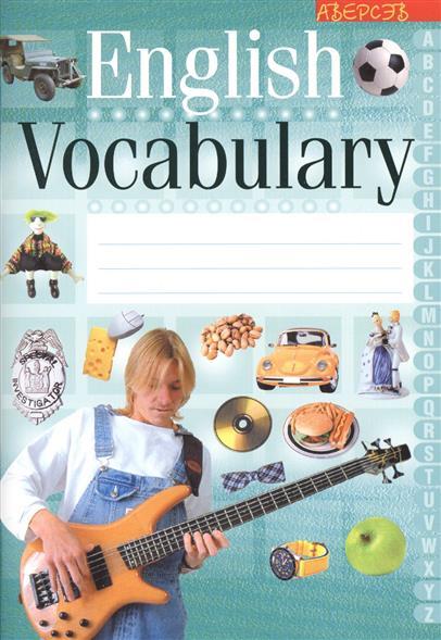English Vocabulary 10-е издание. (для мальчиков)