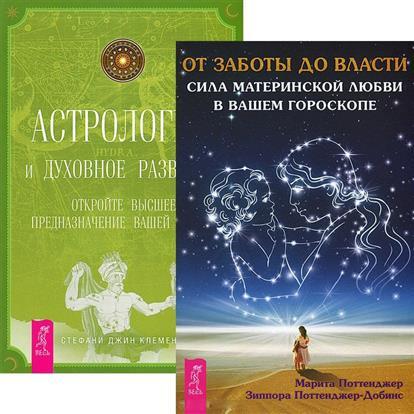 От заботы до власти. Астрология и духовное развитие (комплект из 2 книг)