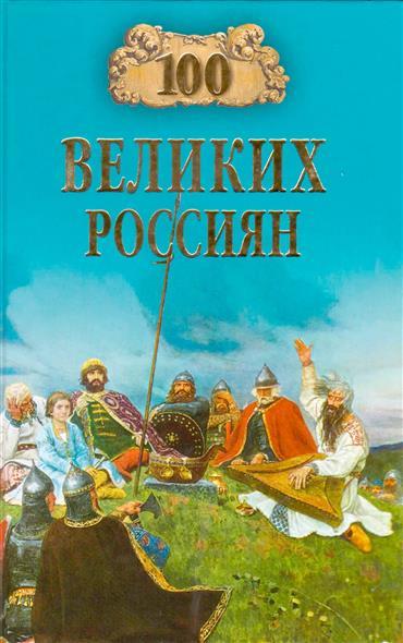 Книга 100 великих россиян. Рыжов К.