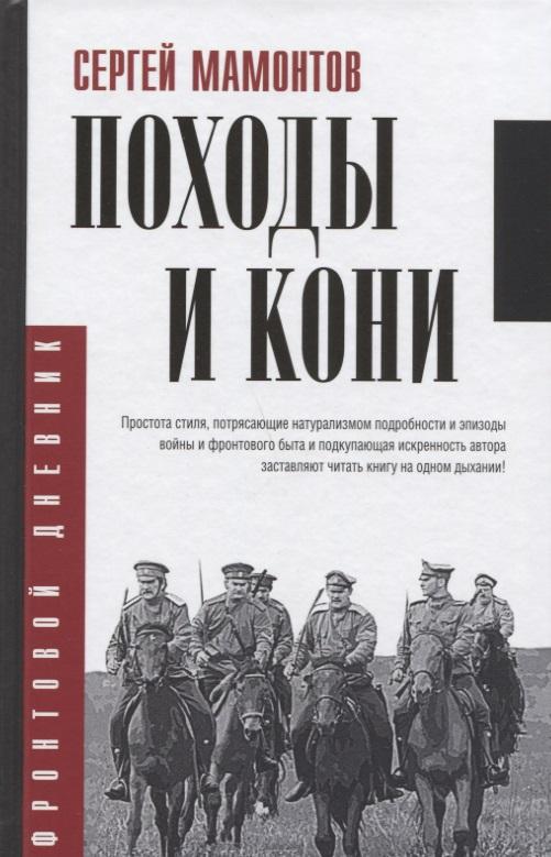 Мамонтов С. Походы и кони ISBN: 9785171070915 с мамонтов не судимы будем