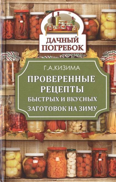 Кизима Г. Проверенные рецепты быстрых и вкусных заготовок на зиму кизима г заготовки на зиму лучшие рецепты для тех кто ценит время 32 наклейки на банки