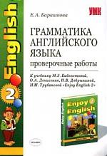 УМК Грамматика англ. языка 2 кл Пров. работы