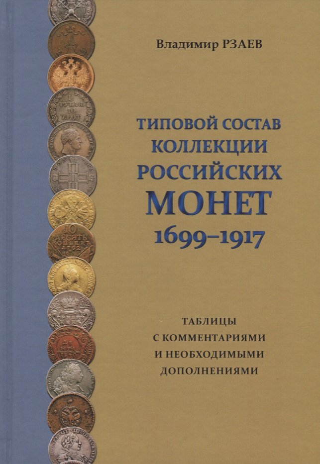 Рзаев В. Типовой состав коллекции российских монет 1699-1917. Таблицы с комментариями и необходимыми дополнениями цена