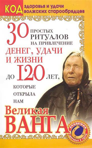 30 простых ритуалов на привлечение денег удачи...