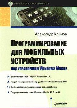 Климов А.П. Программирование для моб. устройств под упр. Windows Mobile чушковой чугун с моб резерва