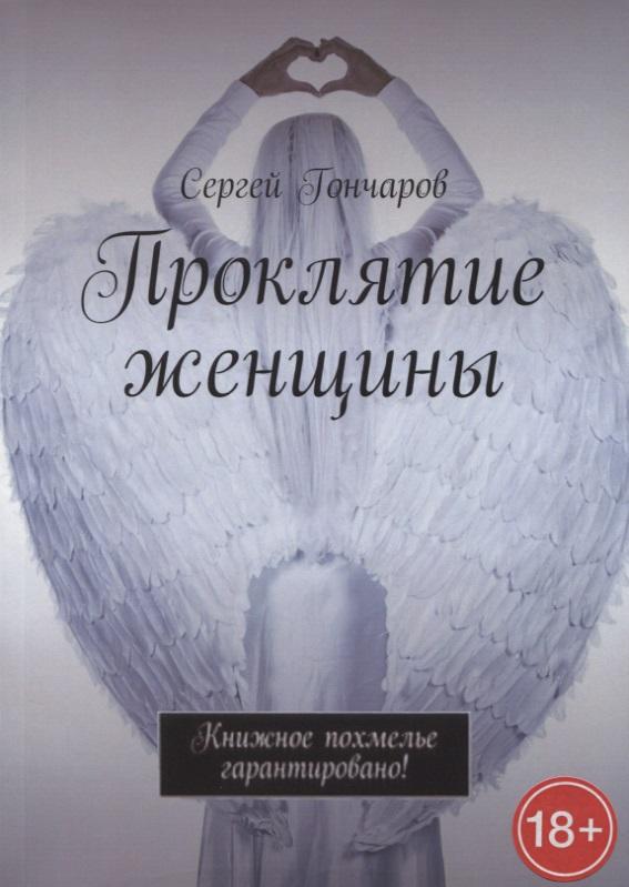 Гончаров С. Проклятие женщины
