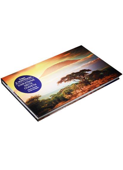 Мэнгельсен Т. Уникальные места планеты. Самая полная энциклопедия