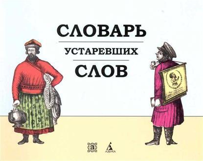 Словарь устаревших слов