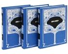 Аполлинер. Собрание сочинений в трех томах (комплект из 3 книг)
