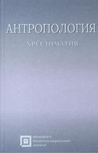 Антропология. Хрестоматия. Учебное пособие