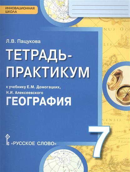 """География. 7 класс. Тетрадь-практикум к учебнику Е.М.Домогацких, Н.И.Алексеевского """"Георгафия"""""""