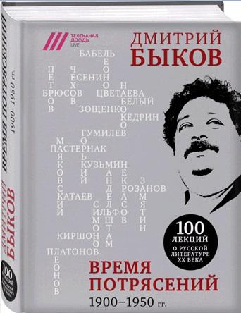Быков Д. Время потрясений 1900-1950 гг.