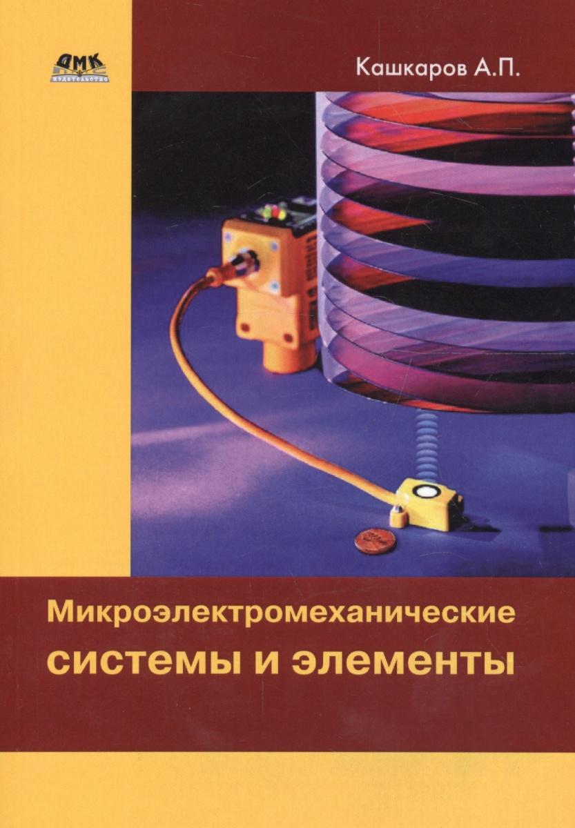 Кашкаров А. Микроэлектромеханические системы и элементы микроэлектромеханические системы и элементы