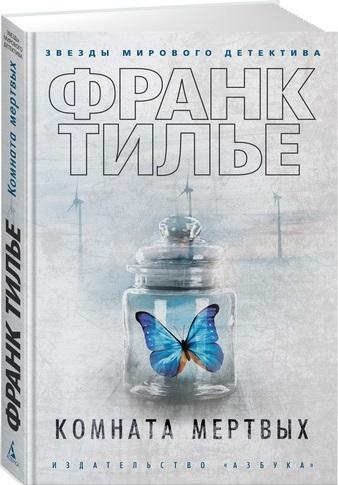 Тилье Ф. Комната мертвых ISBN: 9785389135772 тилье франк пандемия