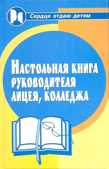 Настольная книга руководителя лицея, колледжа. Издание второе, дополненное и переработанное