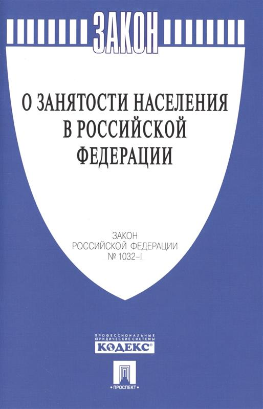 """Закон Российской Федерации № 1032-I """"О занятости населения в Российской Федерации"""""""