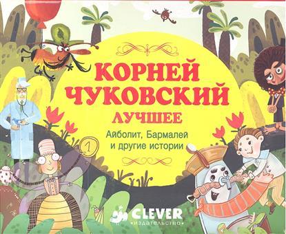 Чуковский К.: Лучшее:Айболит. Бармалей. Мойдодыр. Муха-Цокотуха. Тараканище. (комплект из 5 книг)