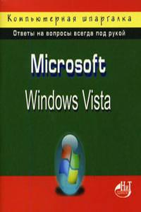 Колосков П. MS Windows Vista