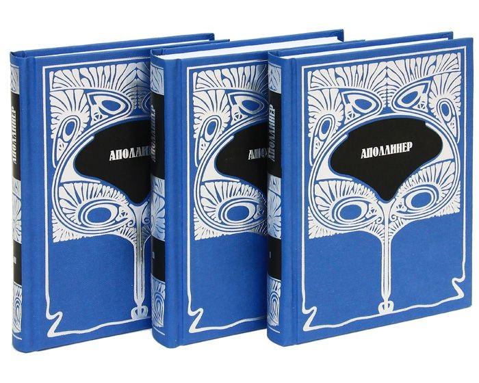 Аполлинер Г. Аполлинер. Собрание сочинений в трех томах (комплект из 3 книг) собрание сочинений в 6 томах