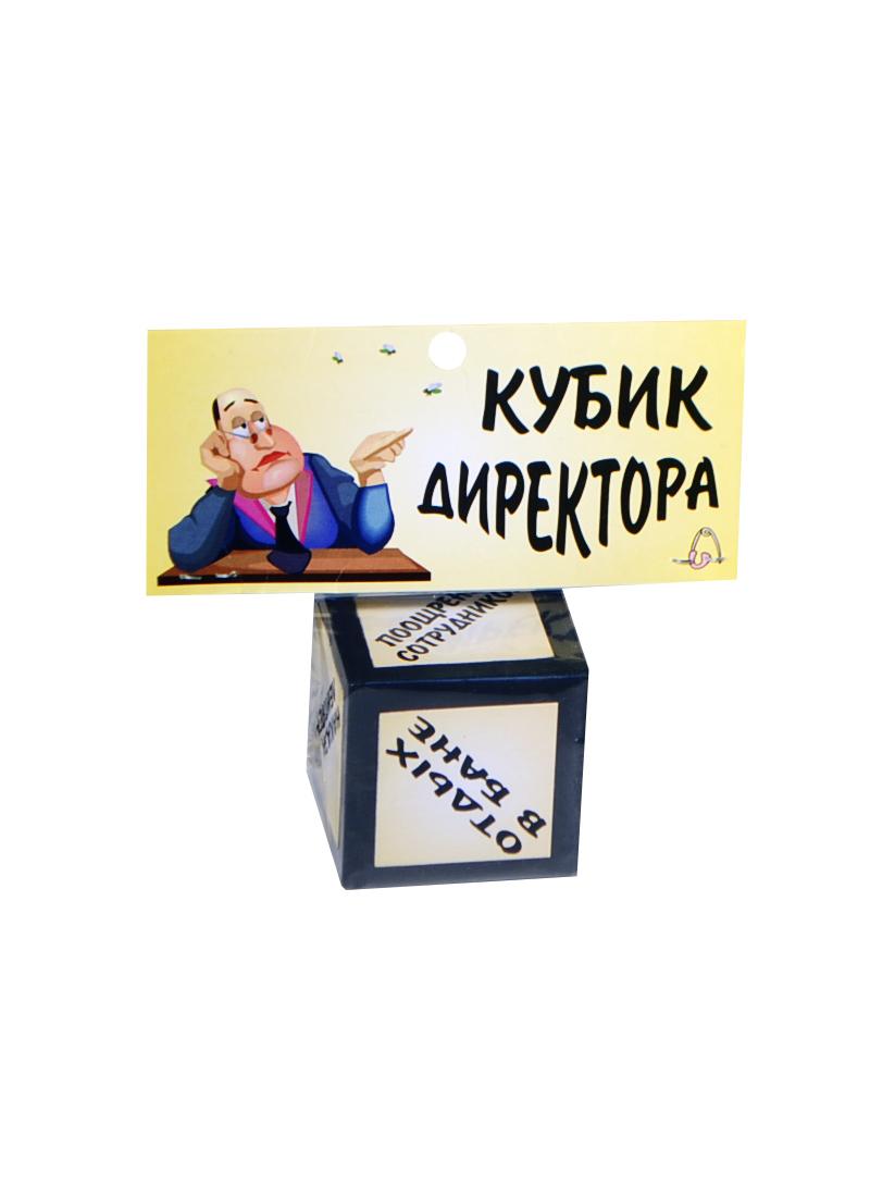 Прикольный Кубик Директора (JK00000003) (Мастер)