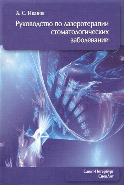 Руководство по лазеротерапии стоматологических заболеваний. 2-е издание, исправленное и дополненное