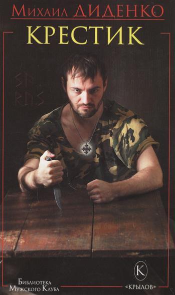 Диденко М. Крестик ISBN: 9785422602919 золотой крестик