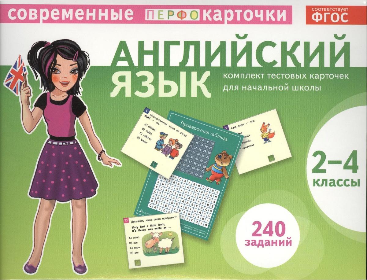 Английский язык. 2-4 классы. Комплект тестовых карточек для начальной школы