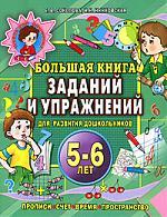 Большая книга заданий и упр. для развития дошкольников 5-6лет