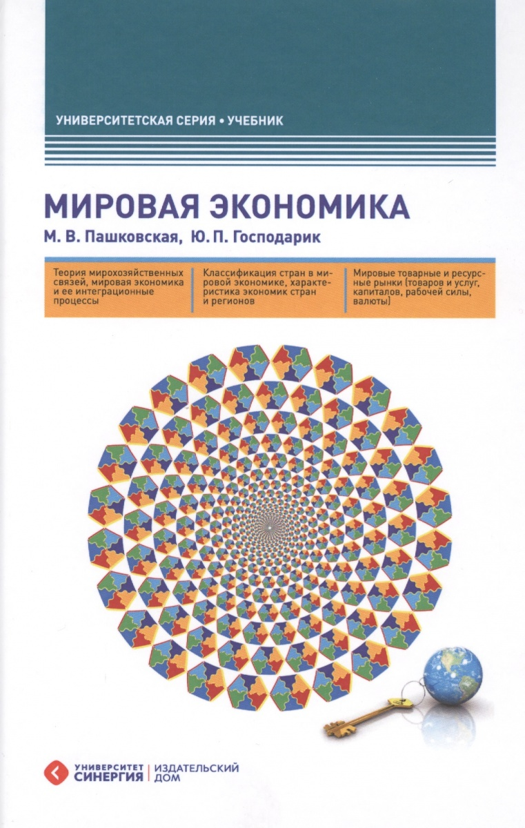 Пашковская М.: Мировая экономика. Учебник