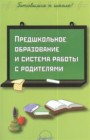 Предшкольное образование и система работы с родителями