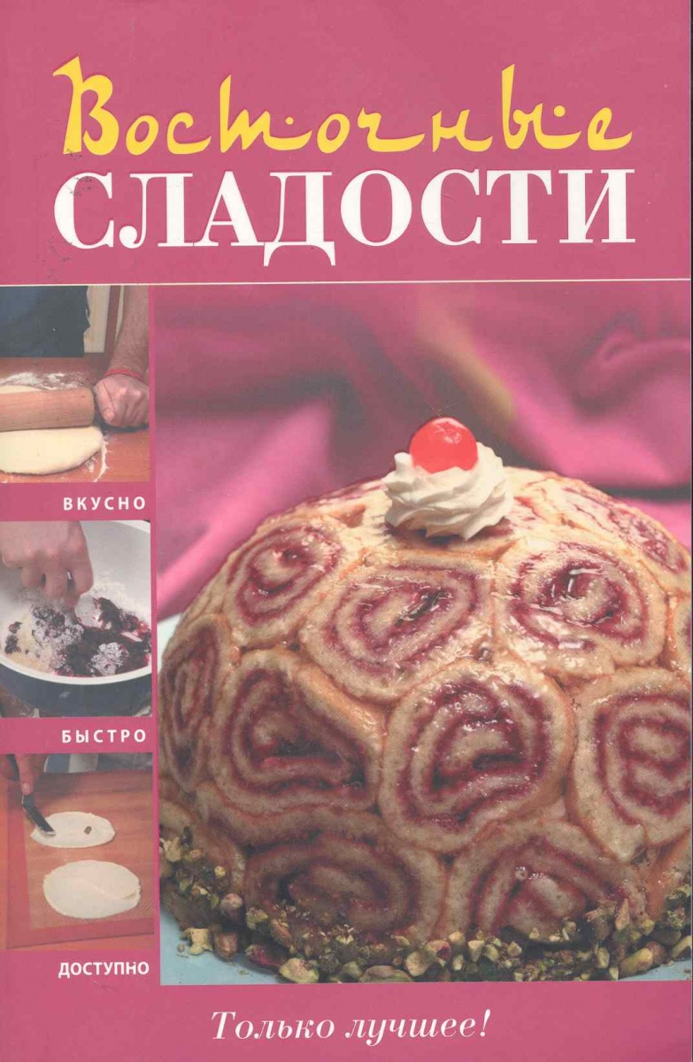 Восточные сладости ISBN: 9785699447428 элга боровская восточные сладости