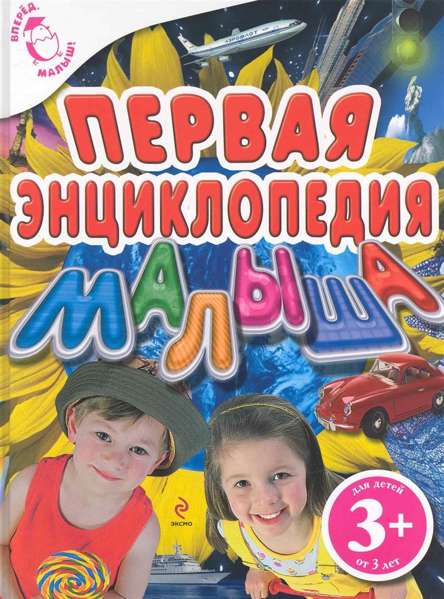 Малофеева Н. Первая энциклопедия малыша