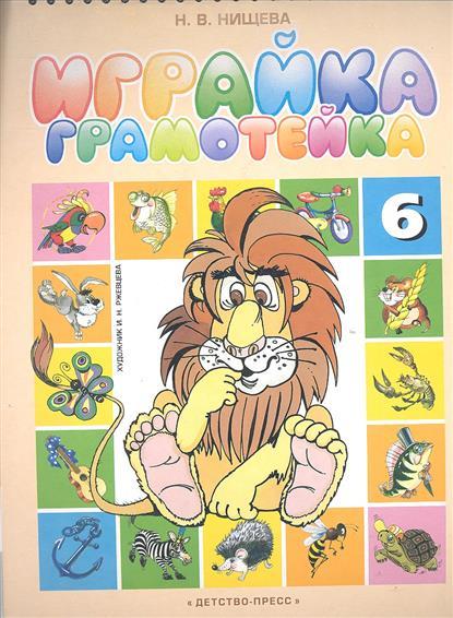 Играйка-грамотейка-6. Разрезной алфавит, предметные картинки, игры для обучения дошкольников грамоте.