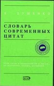 Словарь совр. цитат