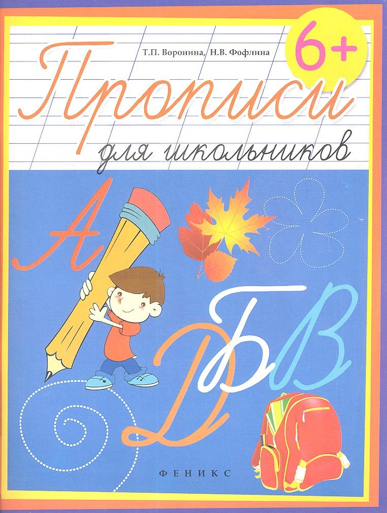 Воронина Т., Фофлина Н. Прописи для школьников екатерина воронина