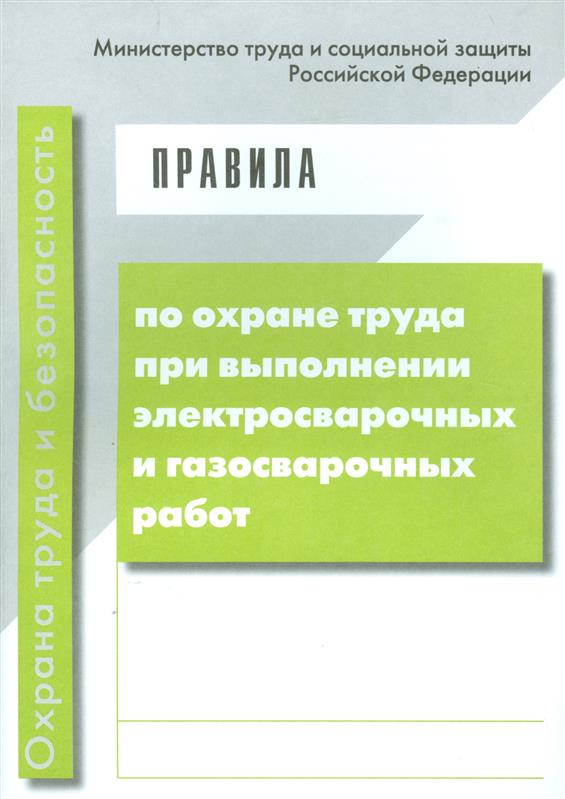 Правила по охране труда при выполнении элекстросварочных и газосварочных работ