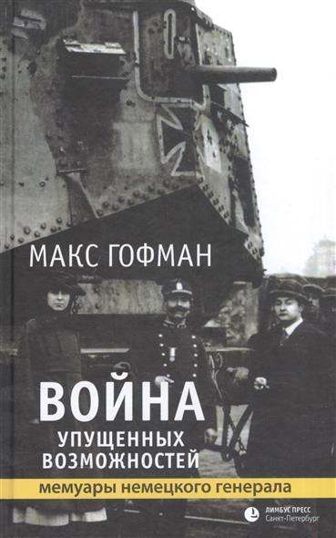 Гофман М. Война упущенных возможностей ISBN: 9785839204980 война упущенных возможностей