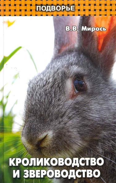 Кролиководство и звероводство