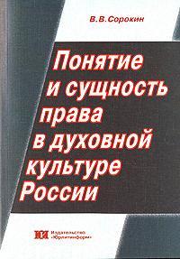 Понятие и сущность права в духовной культуре России