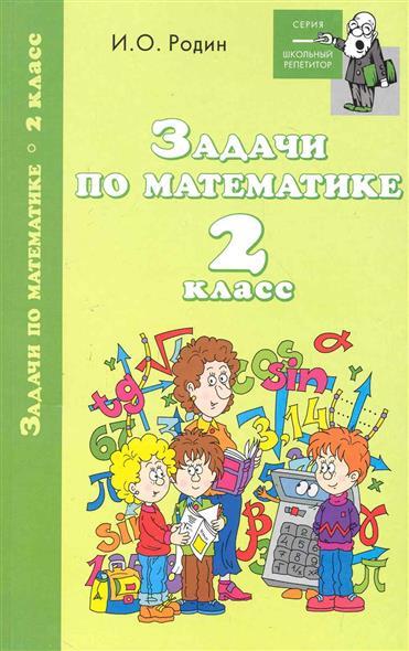 Задачи по математике 2 кл