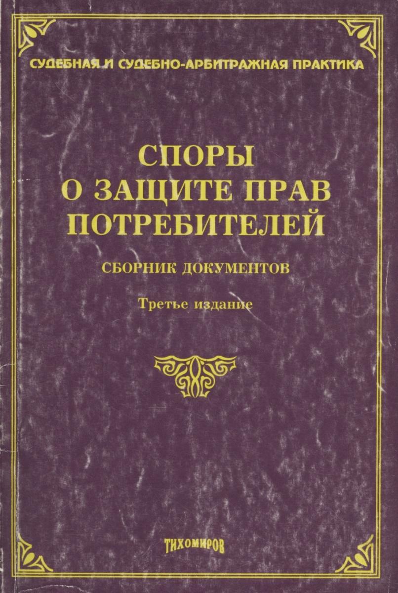 Споры о защите прав потребителей Сб. документов