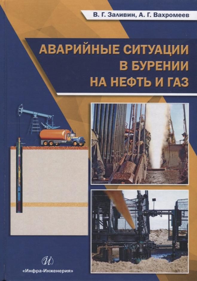Аварийные ситуации в бурении на нефть и газ. Учебное пособие