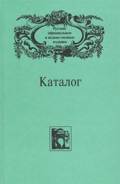 Каталог: Русские официальные и ведомственные издания XIX - начала XX века. Том V