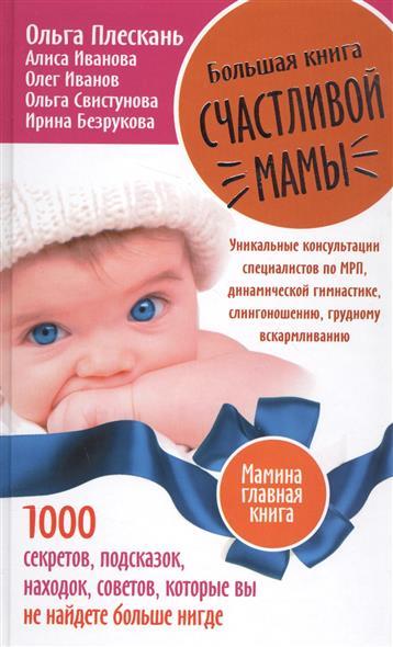 Плескань О. Большая книга счастливой мамы. 1000 секретов, подсказок, находок, советов, котрые вы не найдетебольше нигде бологова в моя большая книга о животных 1000 фотографий