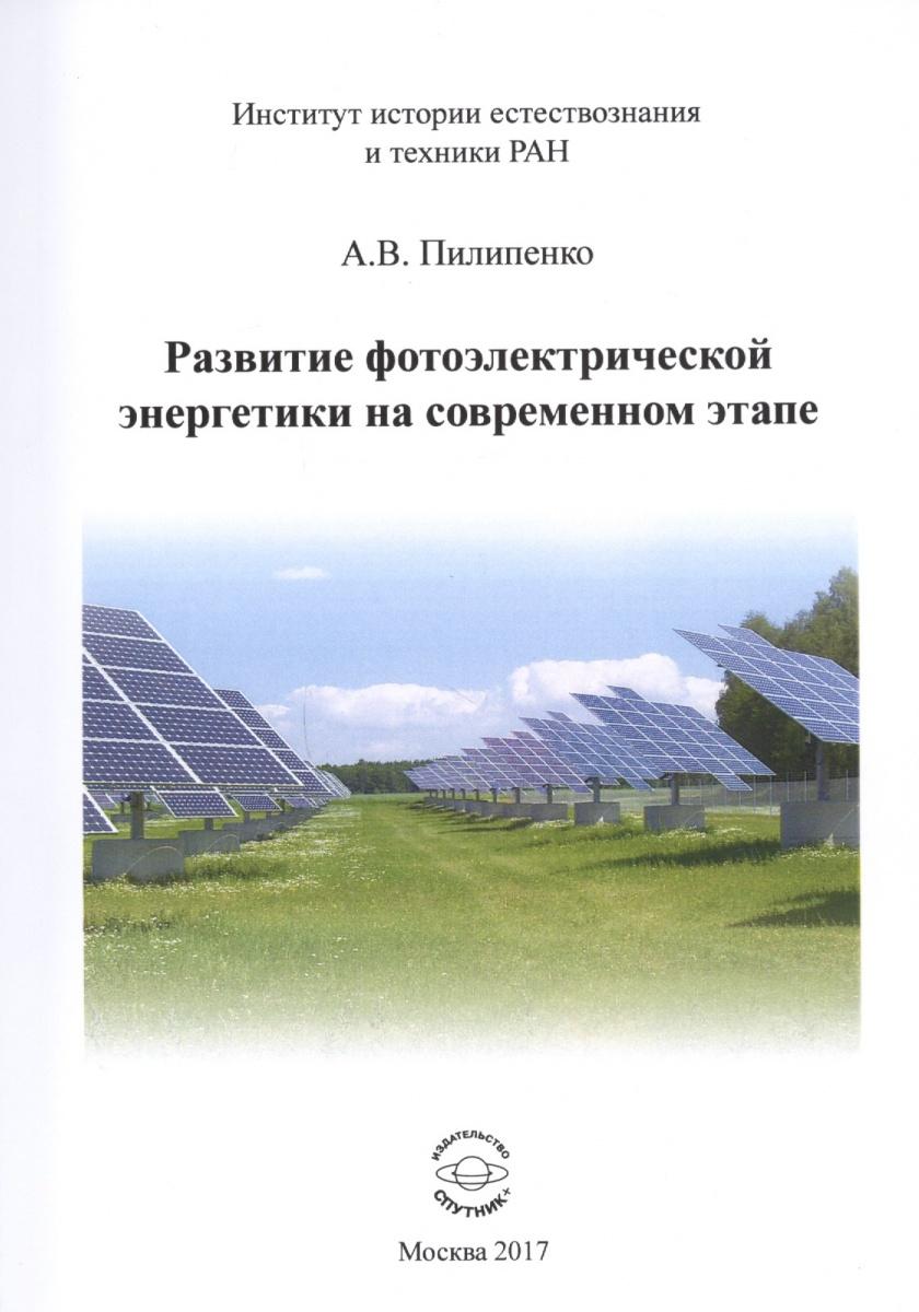 Развитие фотоэлектрической энергетики на современном этапе