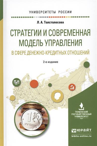 Стратегии и современная модель управления в сфере денежно-кредитных отношений. Учебное пособие для вузов