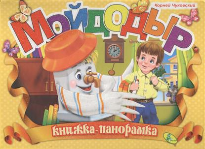 Мойдодыр. Книга-панорамка