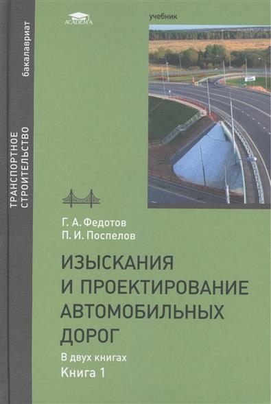 Изыскания и проектирование автомобильных дорог. В двух книгах. Книга 1. Учебник