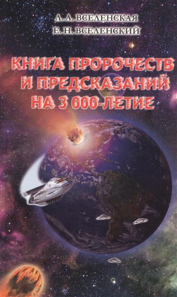 Книга пророчеств и предсказаний на 3 000-летие